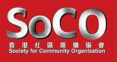 soco_logo_2.5M-1.jpg