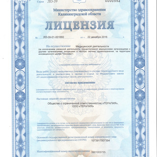 лицензия медицина 2016 1.jpg