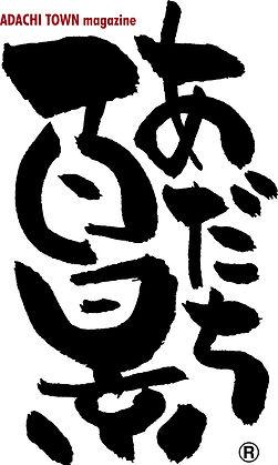 百景ロゴ.jpg