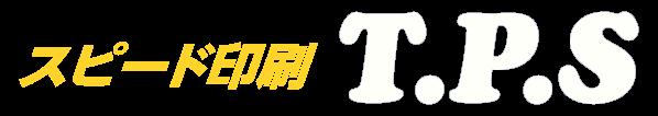 スピード印刷TPS.png