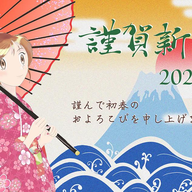 年賀状2020-WIX.jpg
