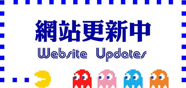 網站更新中website updates.jpg