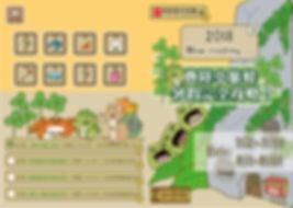 107年暑假夏令營_封面_A3-01.jpg