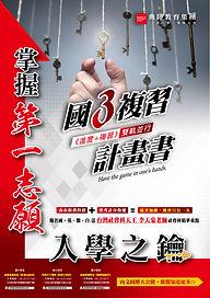 站前_國三總複習_1-01.jpg