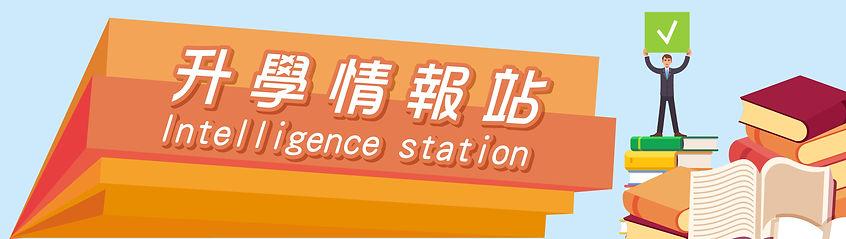升學情報站banner-01.jpg