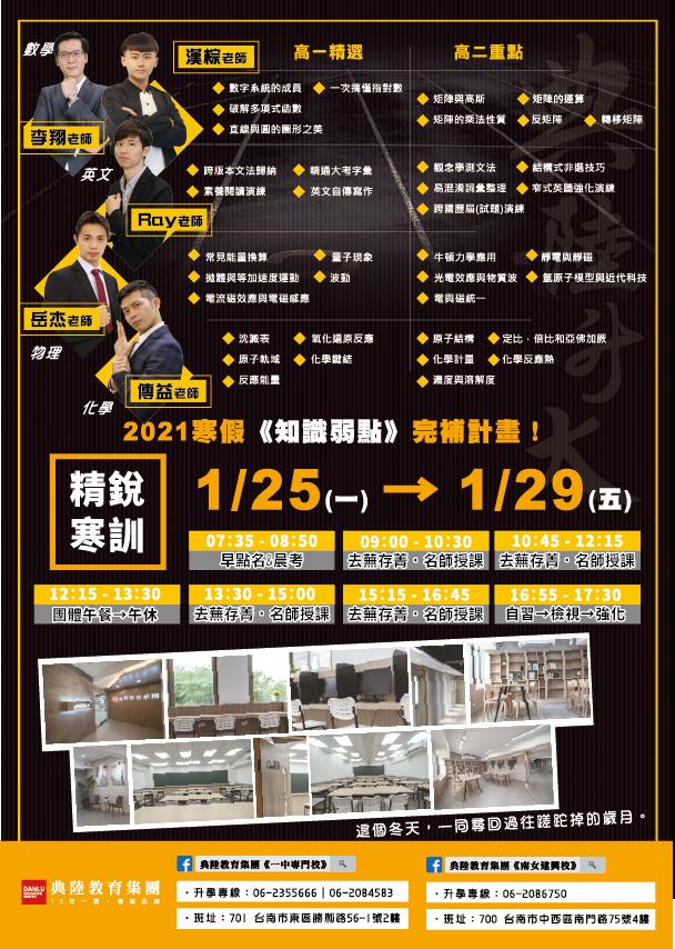 DM_一中專門校_2021寒訓班_21cmX29.7cm_建立外框_健豪-02.