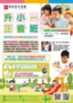 2019正音班_A4_道林紙_500張_外框-01.jpg