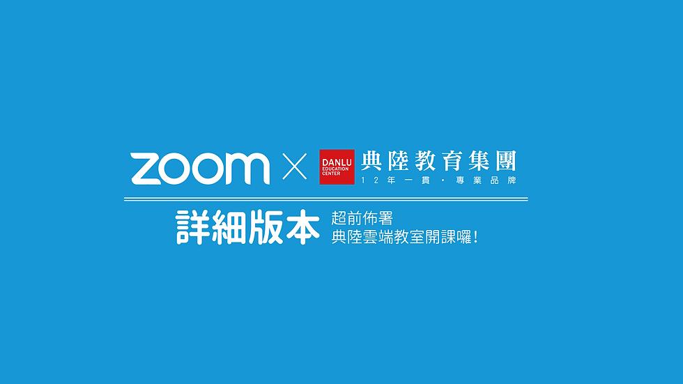 zoom詳細安裝解說_工作區域 1.png