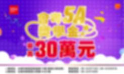 新營30萬獎學金+地址-01-01.jpg