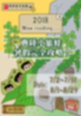 107年暑假夏令營_封面設計_Aa.jpg