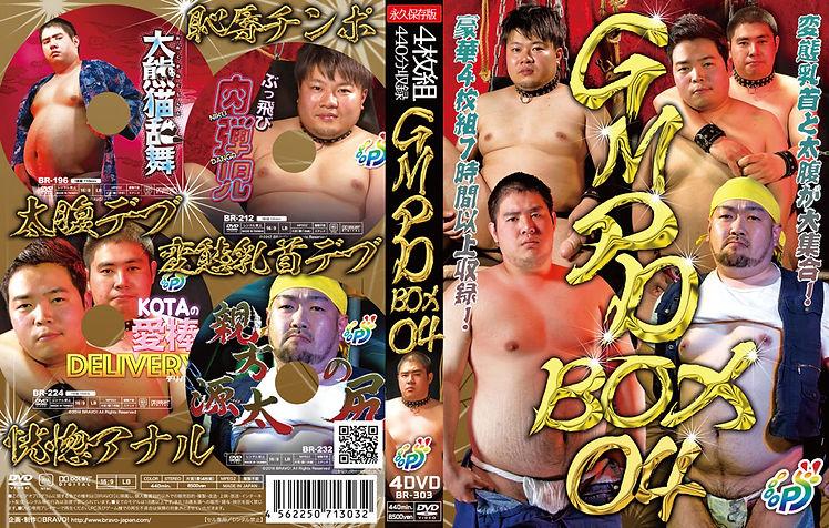 GMPD BOX 04