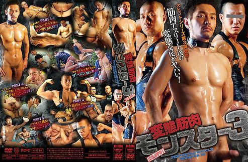 変態筋肉モンスター3