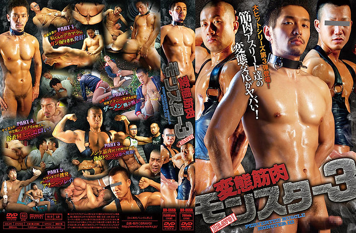 変態筋肉モンスター 3