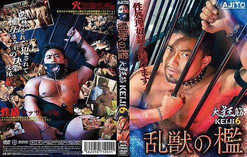 乱獣の檻 大狂筋KEIJI 6