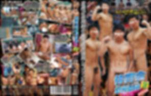 体育会DASH! 2 ~東京シコリンピック開催!~