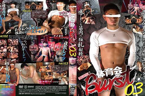 体育会Burst03