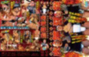 肉竿狂祭 大和男児雄魔羅絶頂の宴
