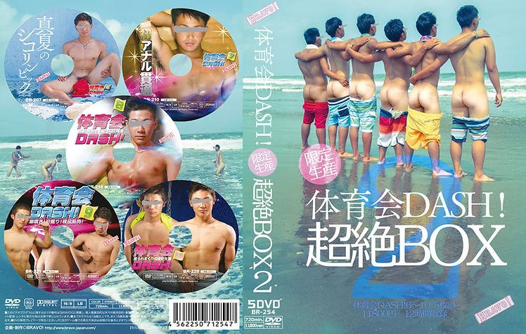 体育会DASH! 超絶BOX2