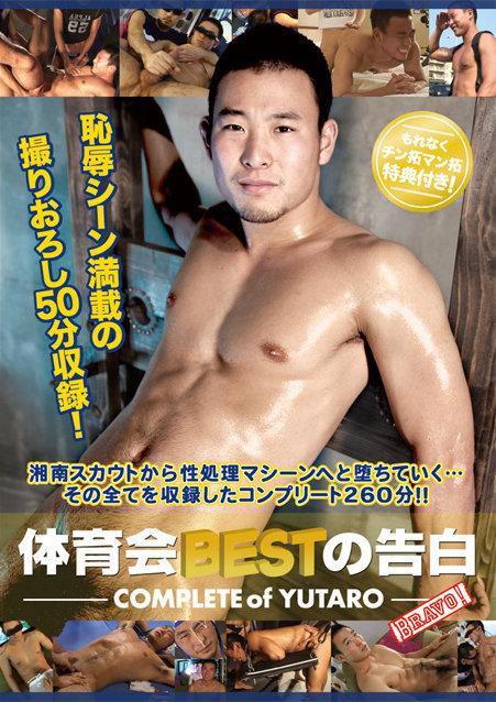 体育会BESTの告白 -COMPLETE of YUTARO-