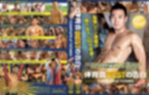 体育会BESTの告白-COMPLETE of YUTARO-