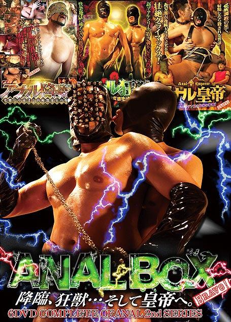 ANAL BOX 2 -降臨、狂獣、そして皇帝へ-