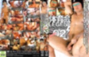 体育会LEGEND 02