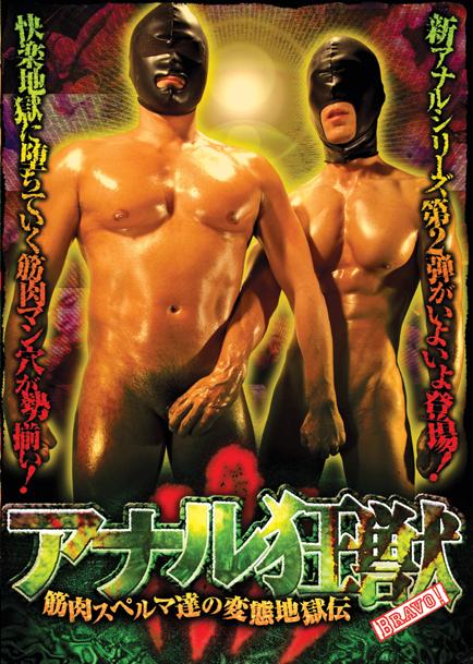 アナル狂獣 -筋肉スペルマ達の変態地獄伝-