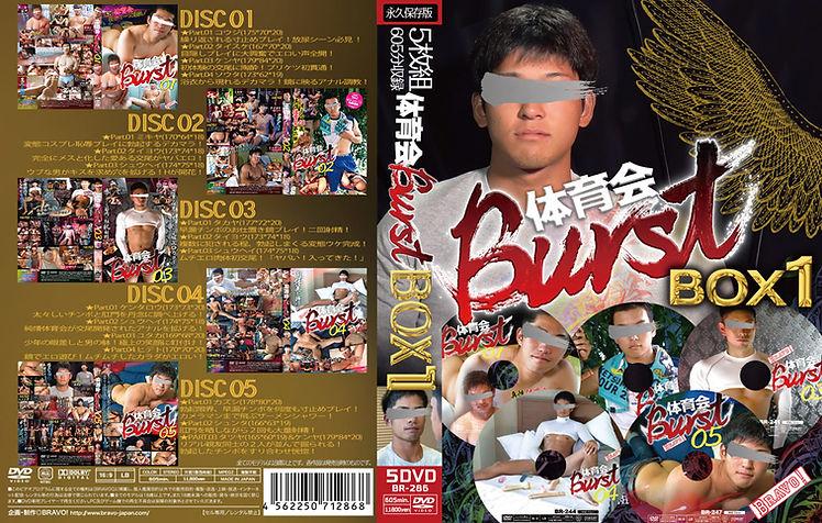 体育会Burst BOX1
