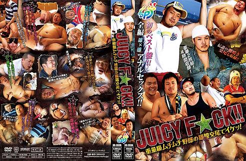 JUICY F★CK!!