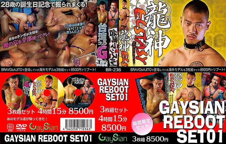 GAYSIAN REBOOT SET 01