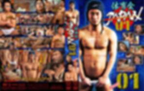 体育会JAPAN 01