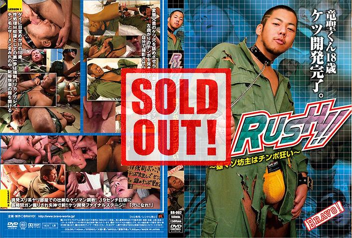 RUSH!!
