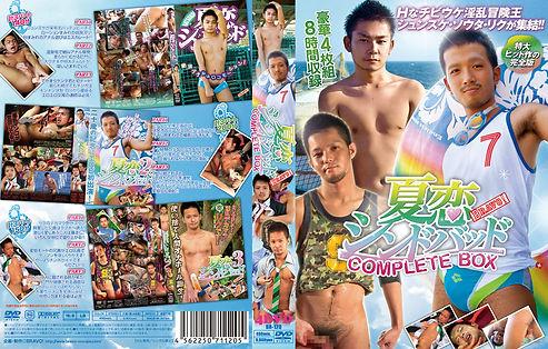 夏恋シンドバッド COMPLETE BOX