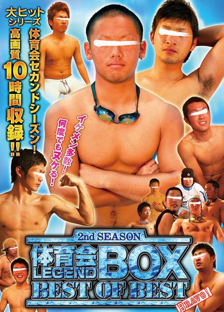 体育会LEGEND BOX BEST OF BEST