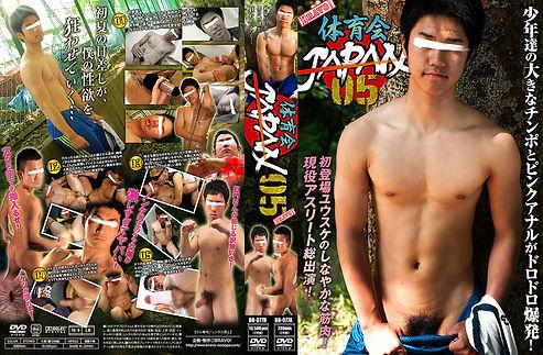 体育会JAPAN 05