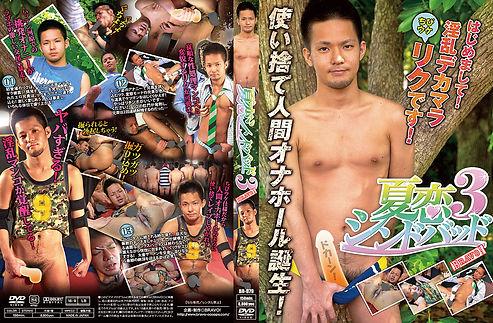 夏恋シンドバッド 3