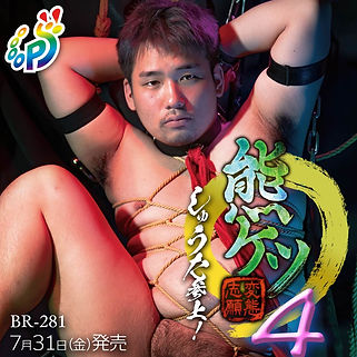 BR-281_熊ケツ4_bn.jpg