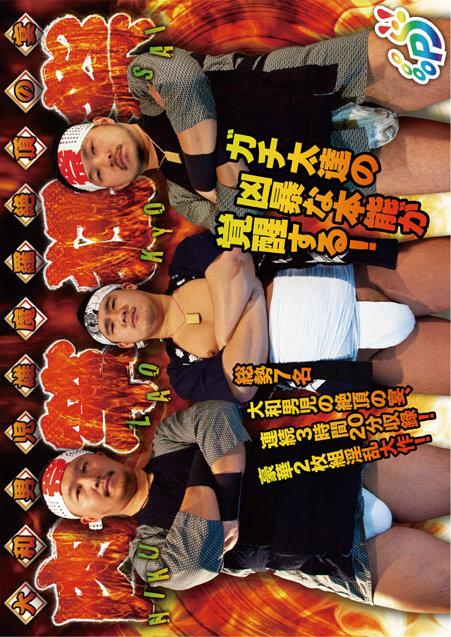 肉竿狂祭 -大和男児雄魔羅絶頂の宴-