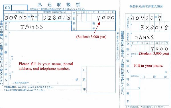 郵便振替見本.png