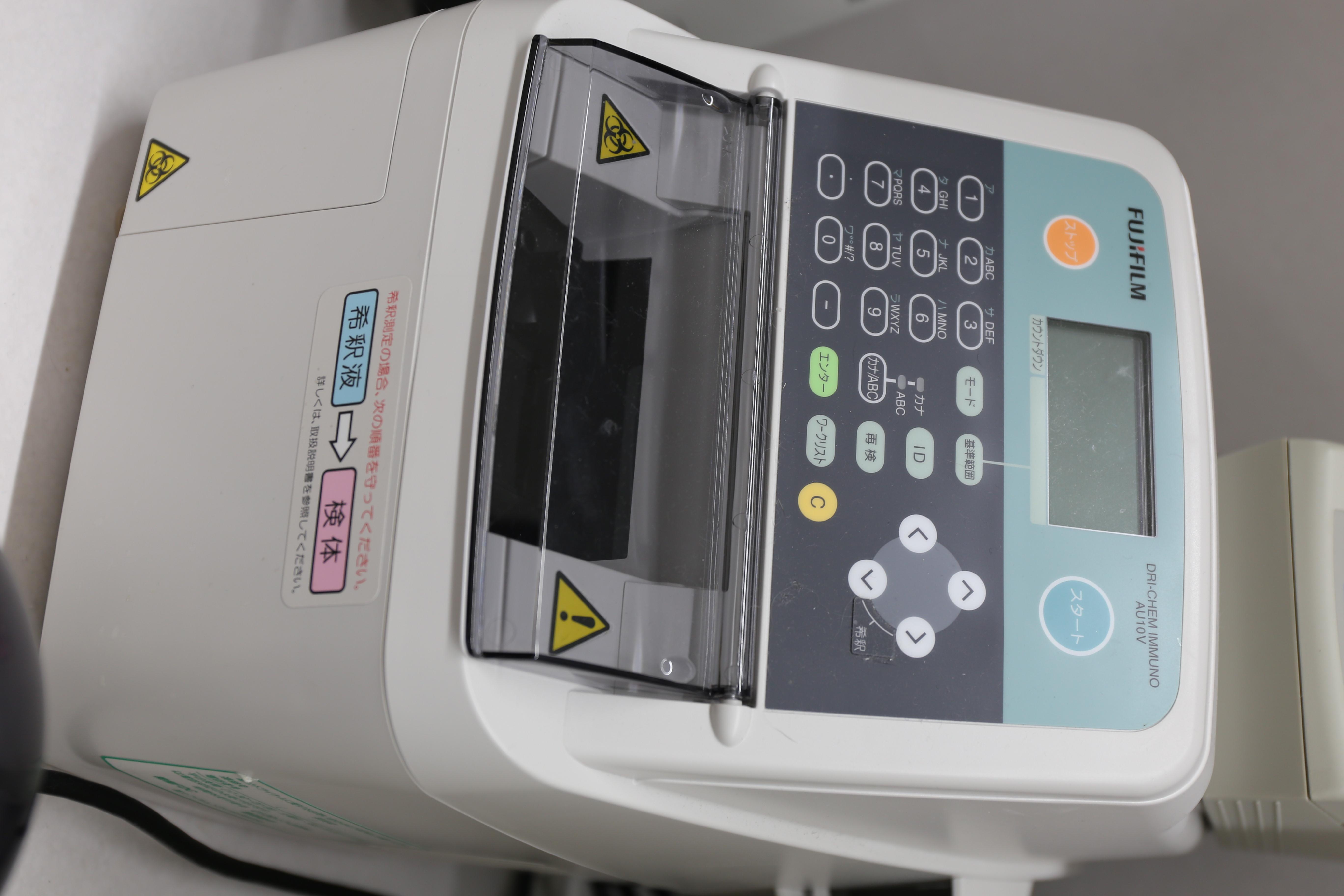 免疫反応測定装置 富士ドライケム IMMUNO AU10V