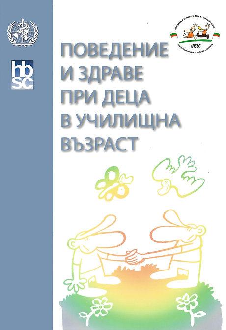 HBSC-1.jpg