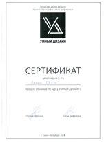 сертификат1 001.jpg