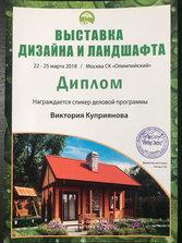 Выставка Дизайна и линдшафта