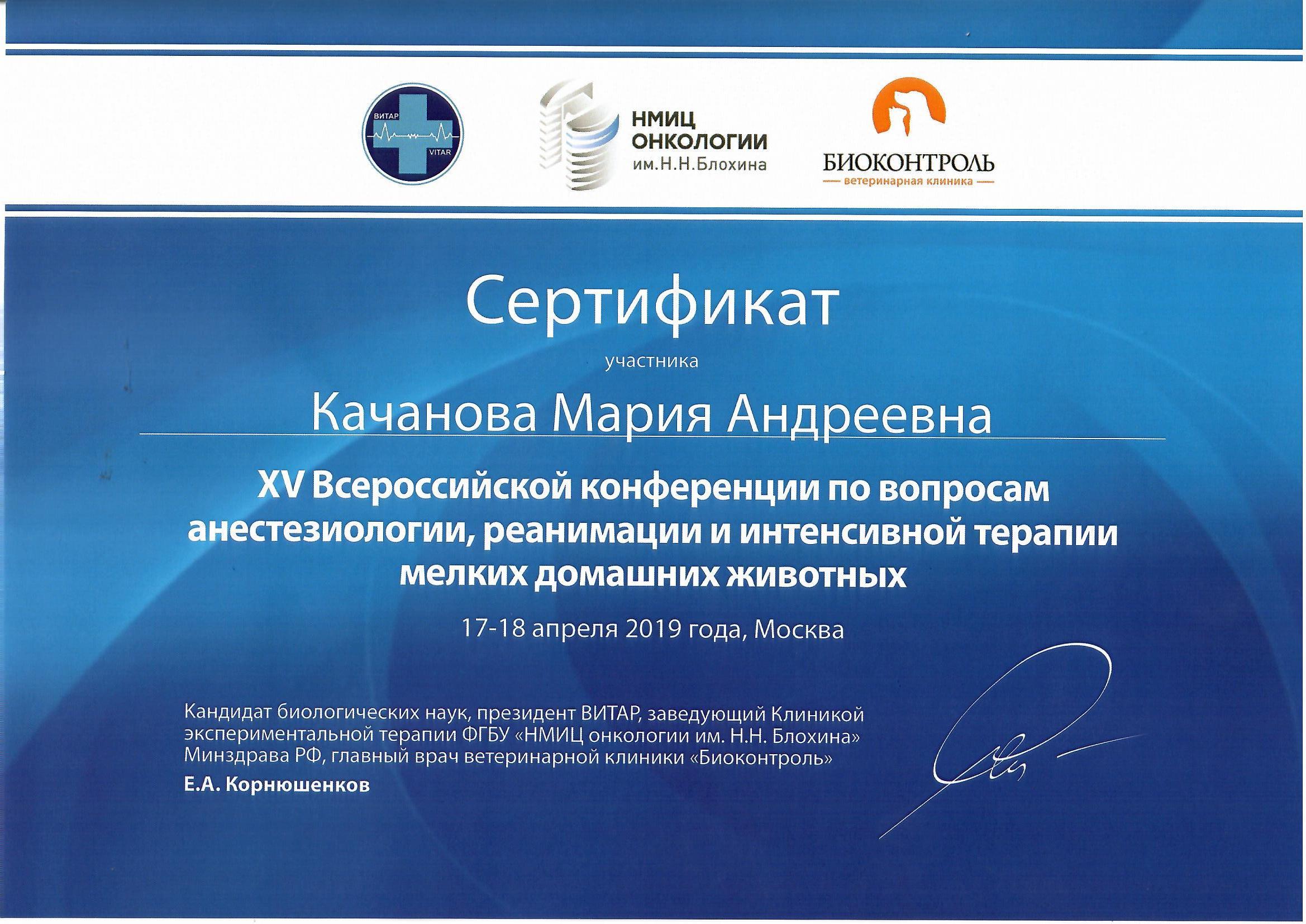 Сертификат 15 анестезилогическая конфере