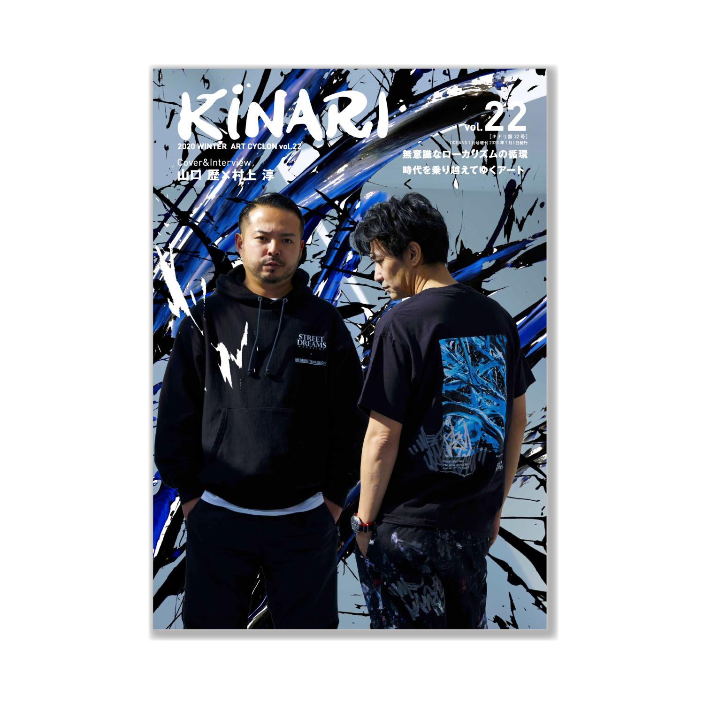 KiNARI vol.22 ¥980-