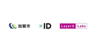 石川県加賀市、xID、LayerX、 市の政策に関する電子投票実現に向けた連携協定を締結 -全国に先駆け、ブロックチェーンとデジタルIDを活用した 安全かつ利便性が高い電子投票システム構築へ-