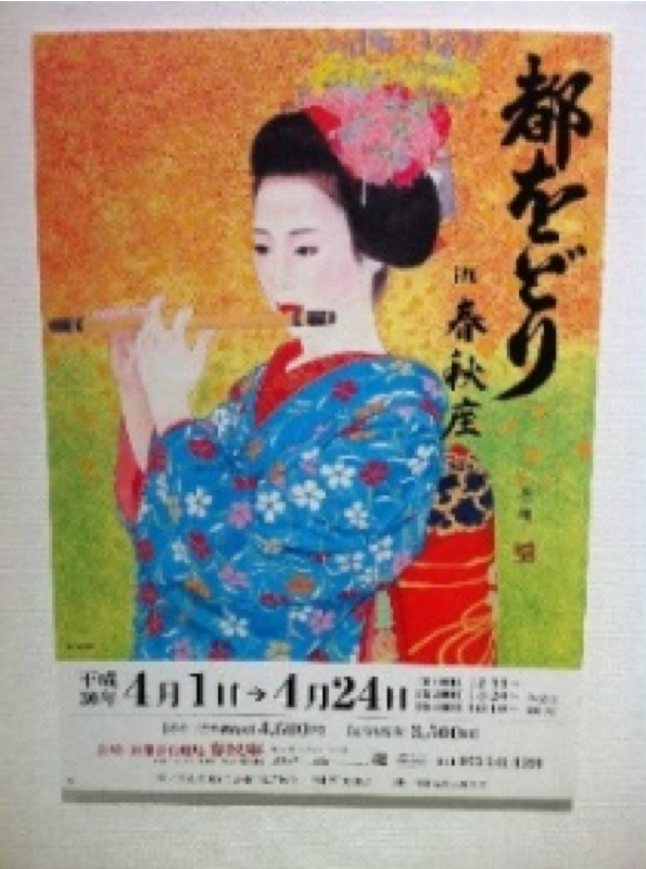 Sakura - Japanese Exhibition