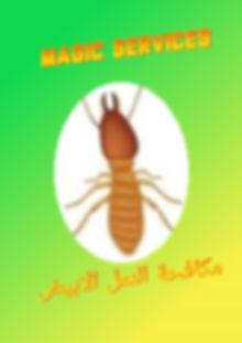 ابادة النمل الأبيض.jpg
