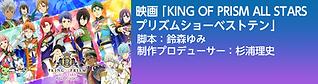 09_kingof.png