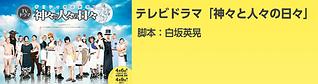 12_kamigami.png